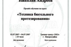 Сертификат 32